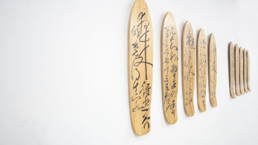 Chinese Calligraphy Skateboards NiLi