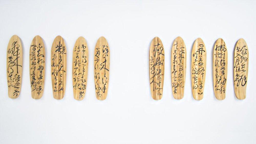 倪立 Nili Calligraphy artist chinese contemporary calligraphy skateboards