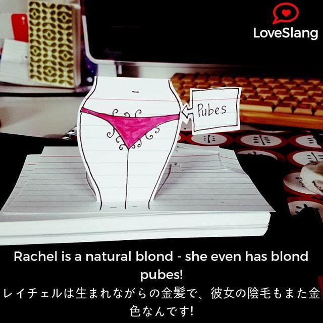 例文: Rachel is a natural blond - she even has blond pubes!  レイチェルは生まれながらの金髪で、彼女の陰毛もまた金色なんです!  #ネイティブはこう使う #英語学習#英語 #英語が話せる方法 #英会話 #英会話フレーズ #slang #pubes #englishslang