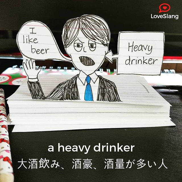a heavy drinker: 大酒飲み、酒豪、酒量が多い人 . . . .  #ネイティブはこう使う #英語学習 #英語 #英語が話せる方法 #英会話 #英会話フレーズ #大酒飲み #酒豪 #酒量が多い人  #slang #englishslang #Kavanaugh #heavydrinker