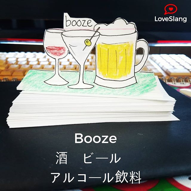 Booze  酒 ビール アルコール飲料 . . . . .  #ネイティブはこう使う #英語学習 #英語 #英語が話せる方法  #英会話 #英会話フレーズ #大酒飲み #酒豪 #酒量が多い人 #スラング  #酒 #ビール #アルコール飲料 #パーティー #slang #englishslang #booze #partying #ralphclub