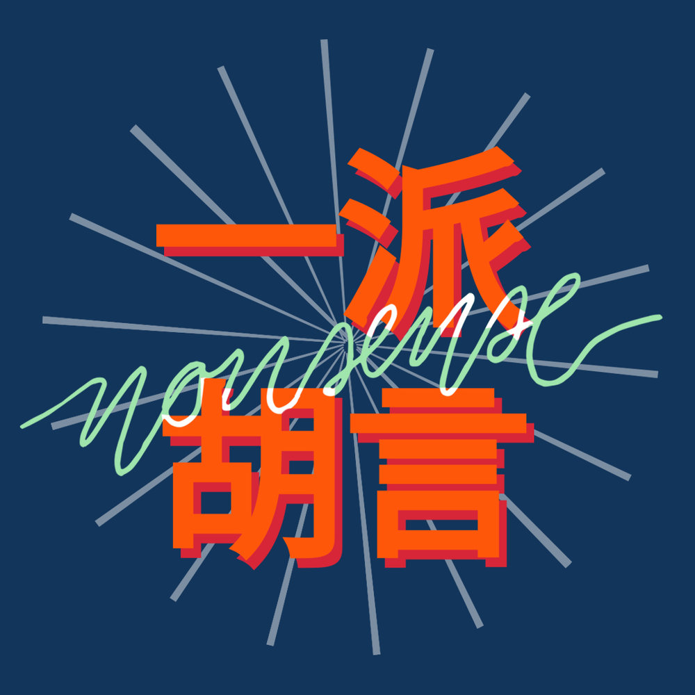 NONSENSE design [1].jpg