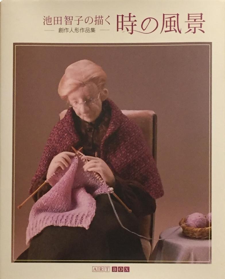 池田智子の描く《時の風景》―創作人形作品集 税込価格:2,160円  体裁:A4版・ハードカバー・60頁