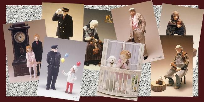 過去の創作人形展