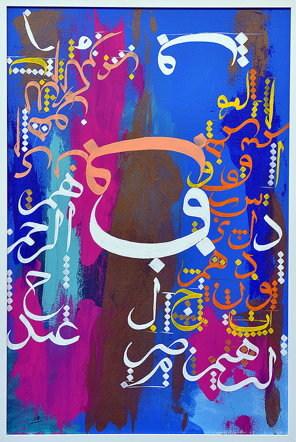 We discussed the new Katibehart Gallery in neighboring Vienna, VA. The suburban location, the owner's history as an Iranian calligrapher, and the type of work shown are enticing us all to visit.