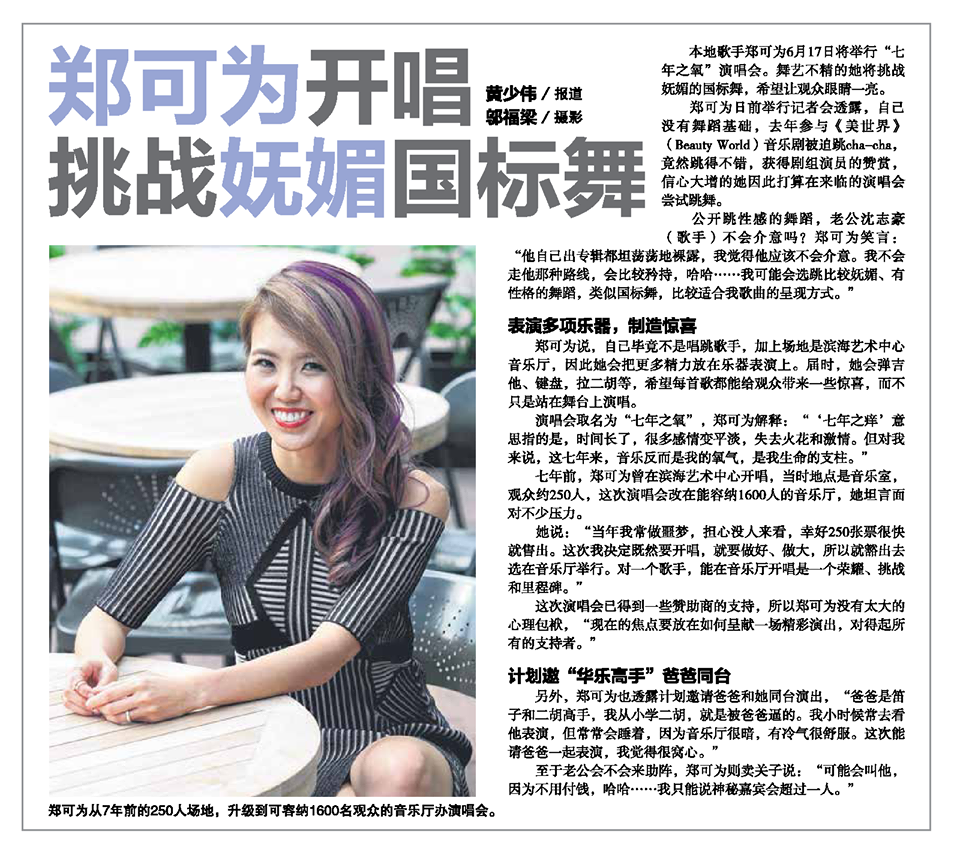 27 April 2016 - Lianhe Zaobao.png