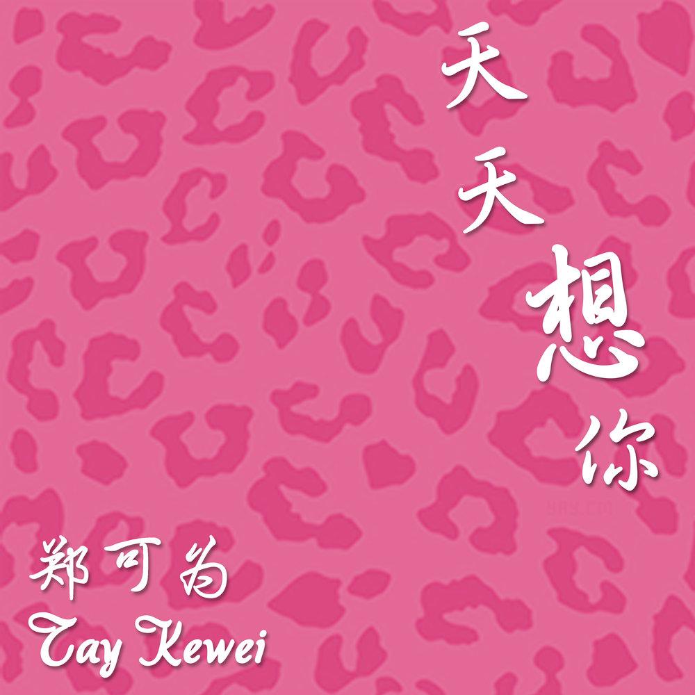 天天想你 - Single (2016)