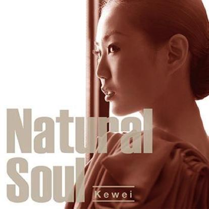 Natural Soul (2014)