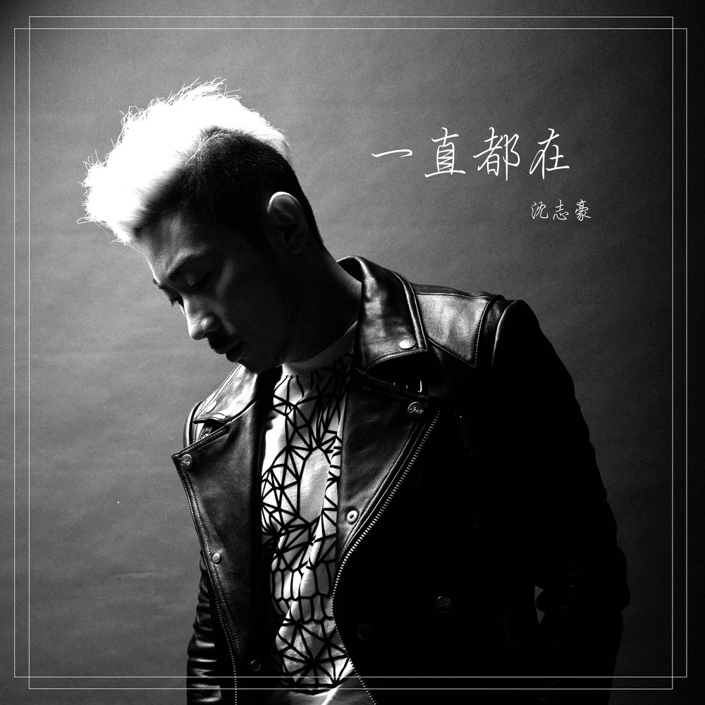 Alfred Sim 《一直都在》('Here, Always') Cover.jpg