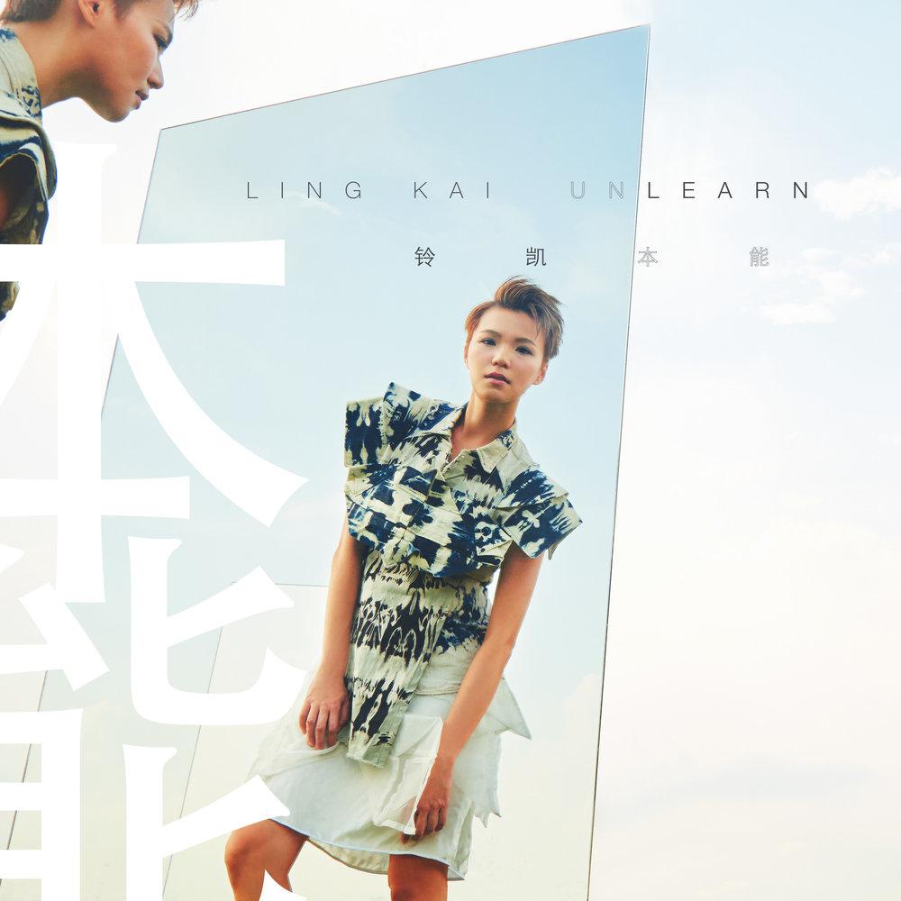 本能 Unlearn - EP (2017)