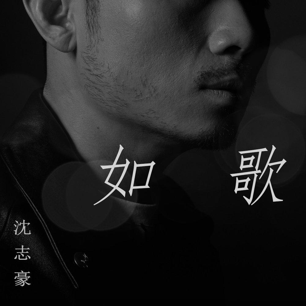 如歌 - Single (2018)