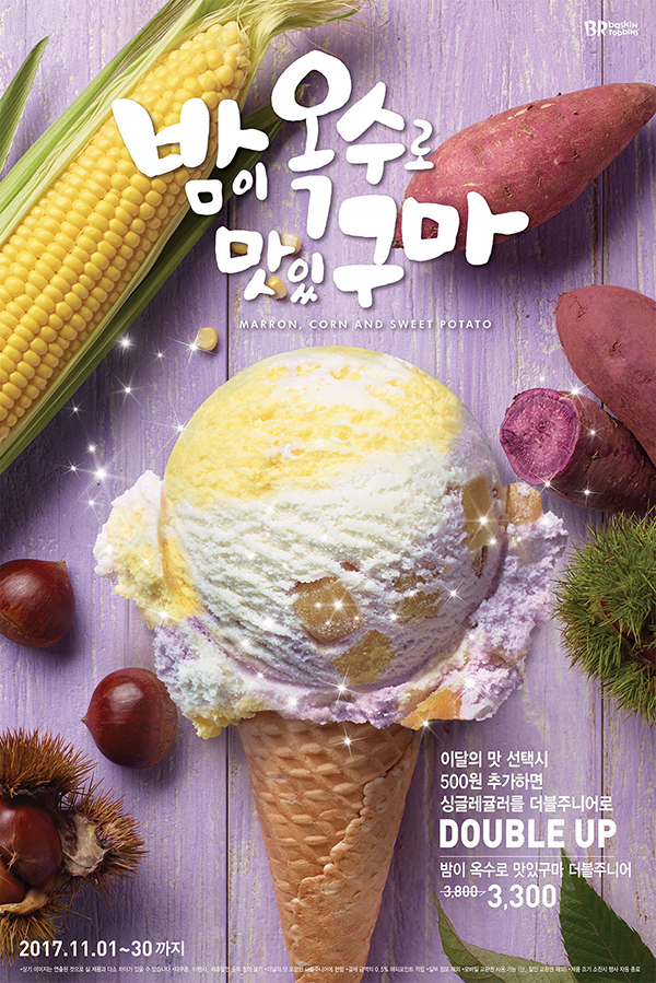 South Korean flavors for the win: Corn, Sweet Potato, and Chestnut!