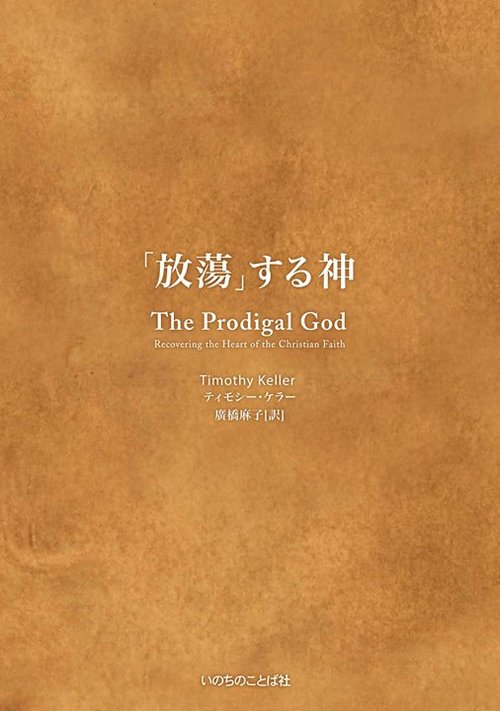 THE PRODIGAL GOD - 「放蕩」する神