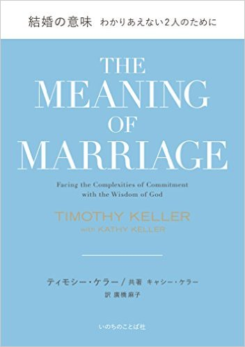 THE MEANING OF MARRIAGE - 結婚の意味 わかりあえない2人のために