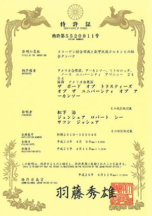 BiologicsMD_JapanPatent.png
