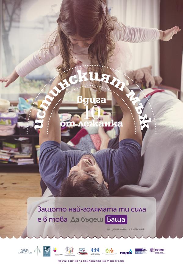 """Кампания """"Да бъдеш баща"""""""
