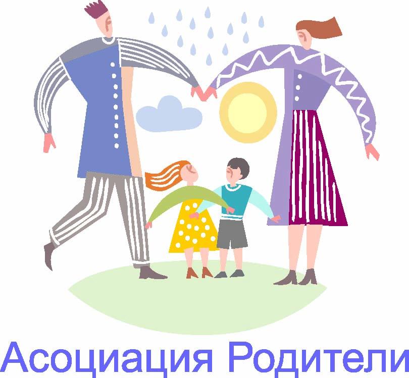 """Асоциация """"Родители"""""""