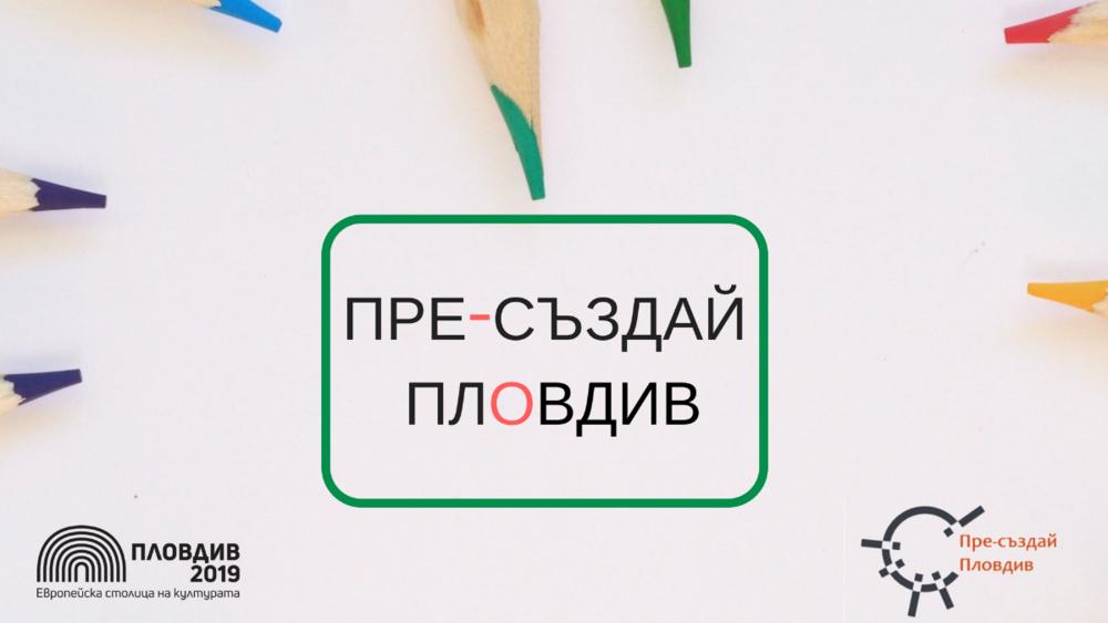 Проектът е част от програмата на Пловдив - Европейска столица на културата 2019