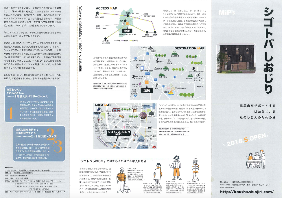 Innovation space brochure - in Japanese