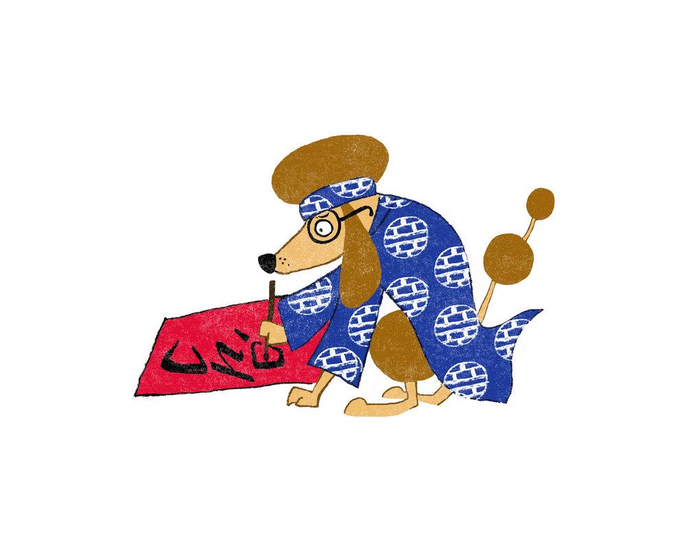 Caligraphy dog.jpg