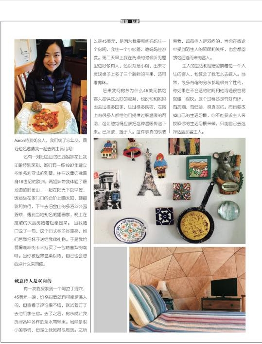 Travel Magazine 旅行家, June 2017