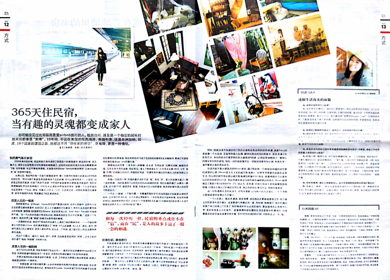 Weekend Life 生活周刊  interview