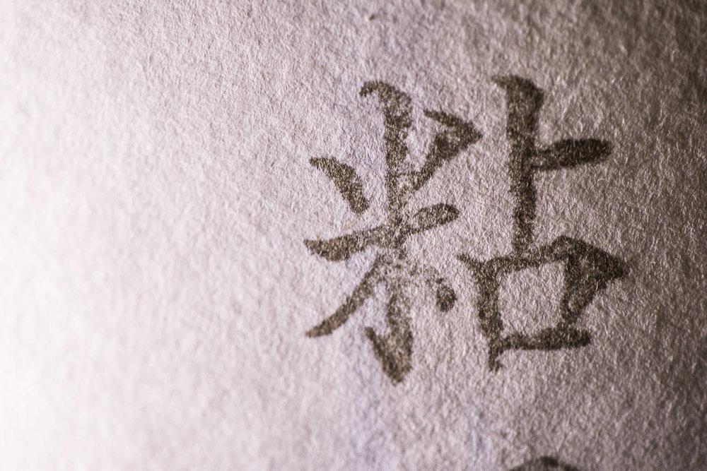 sake no hana.brand book.2017.04-textures.8826.low resolution.jpg