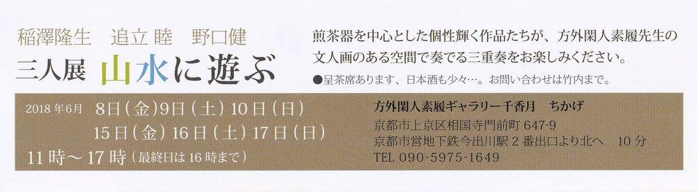 三人展2.jpg
