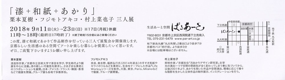 栗本2.jpg
