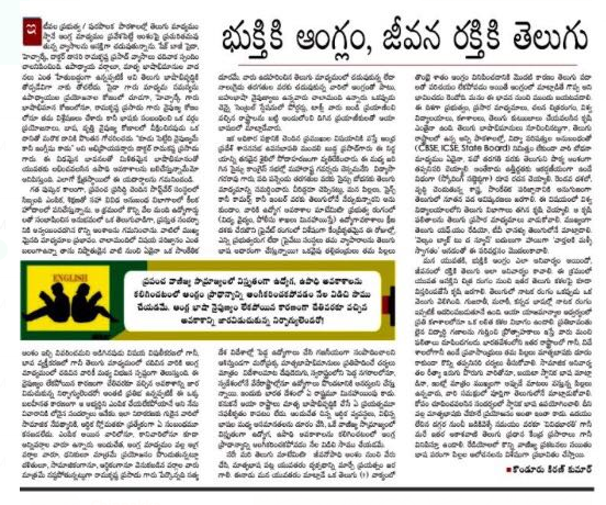 Andhra Jyothy newspaper published my article on Feb 2, 2017 on the topic of enforcing English Medium in municipal schools in Andhra Pradesh state. However, it was badly edited. I am providing below the full text that I had written.
