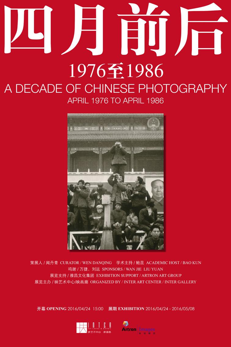April 1976 to April 1986