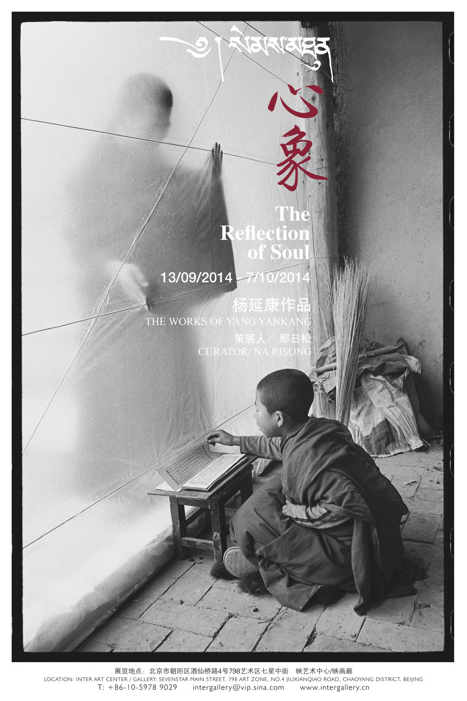 2014-9--海报-心象—杨延康60X90cm第三款打4张.jpg