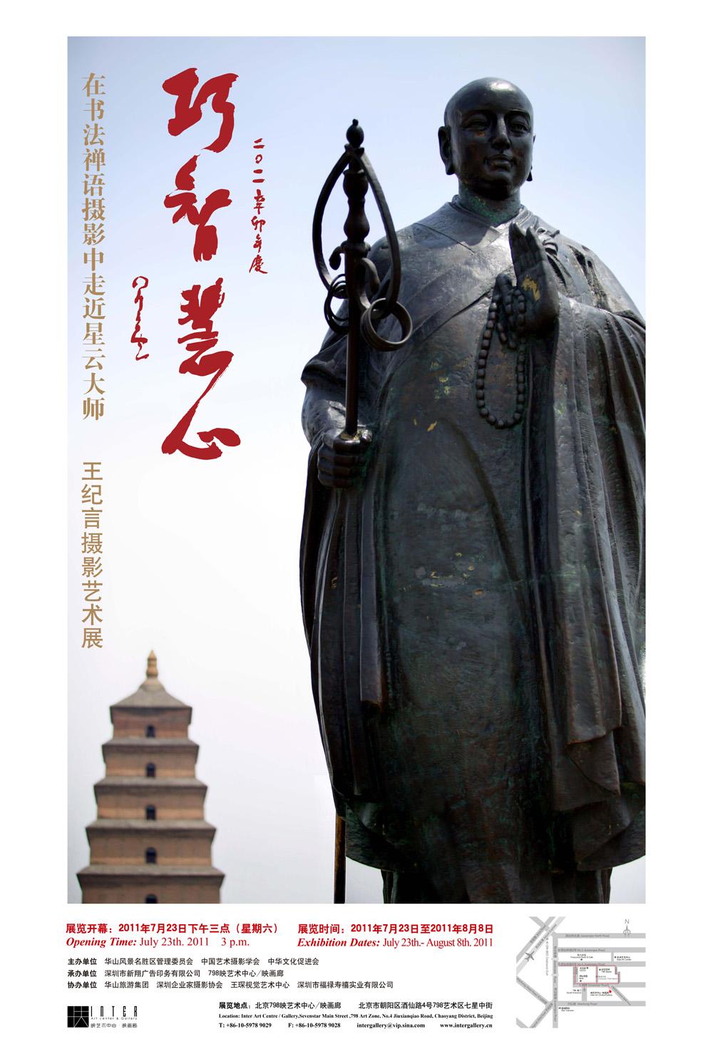 2011-7-王纪言-巧智慧心-灯箱7.14打印文件x.jpg