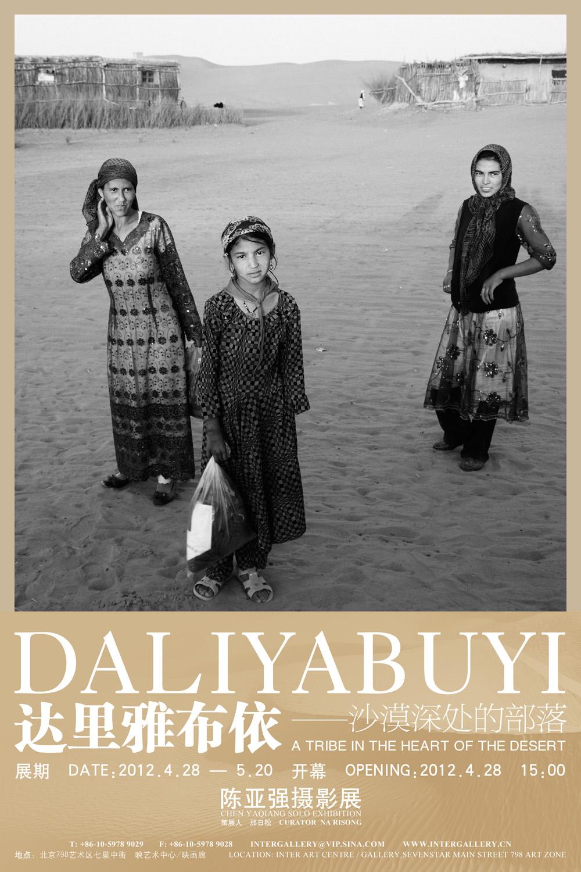 2012-4-陈亚强-达里亚布依-海报2款0.6X0.9米(打印)x.jpg