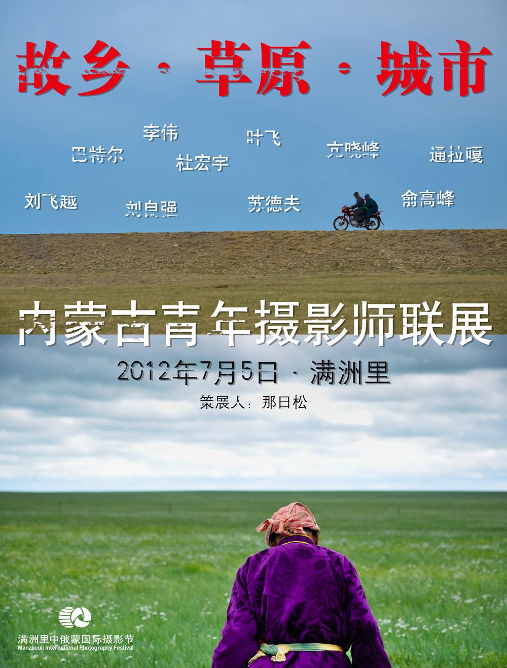 2012-满洲里摄影节-青年摄影师-海报2-0.6X0.79x.jpg
