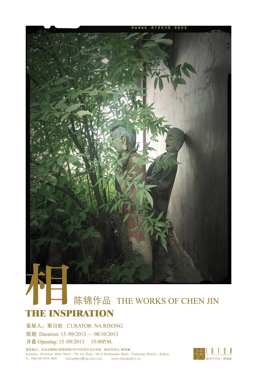2013-9-陈锦-相-海报-打印4张x.jpg
