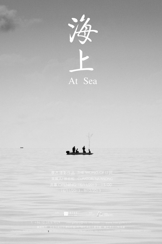 2013-11-李杰-海上-海报0.6X0.9米x.jpg