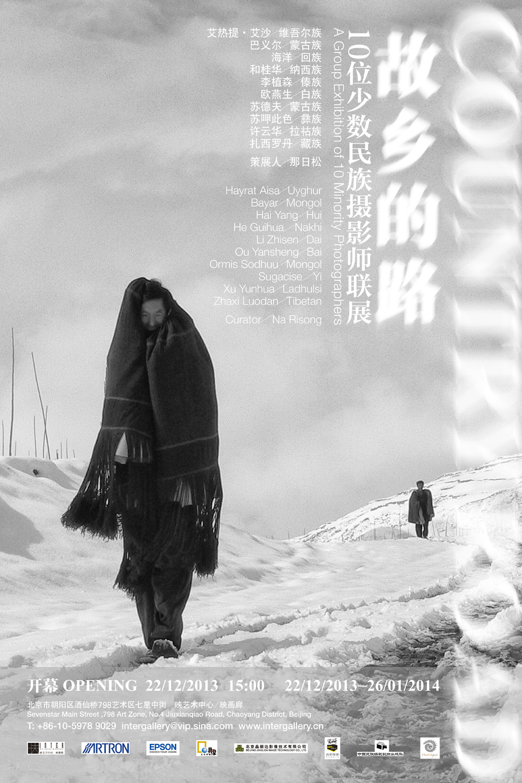 2013-12-故乡的路—少数民族摄影师-海报-黑白-2张x.jpg