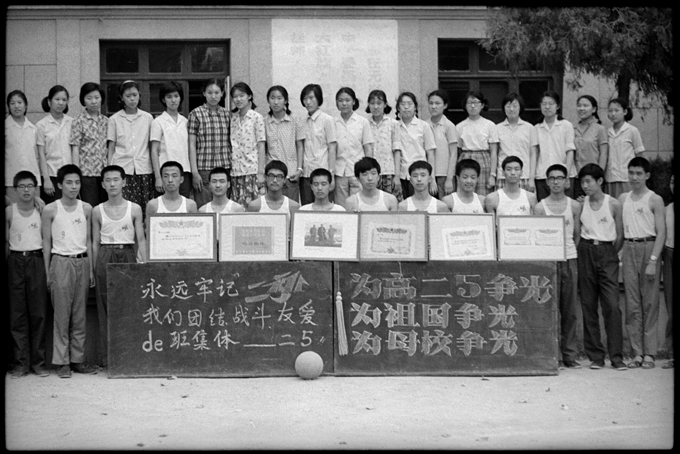 The Playground at Beijing High School No. 171, July 1980