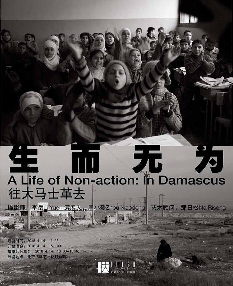 A Life of Non-Action: In Damascus