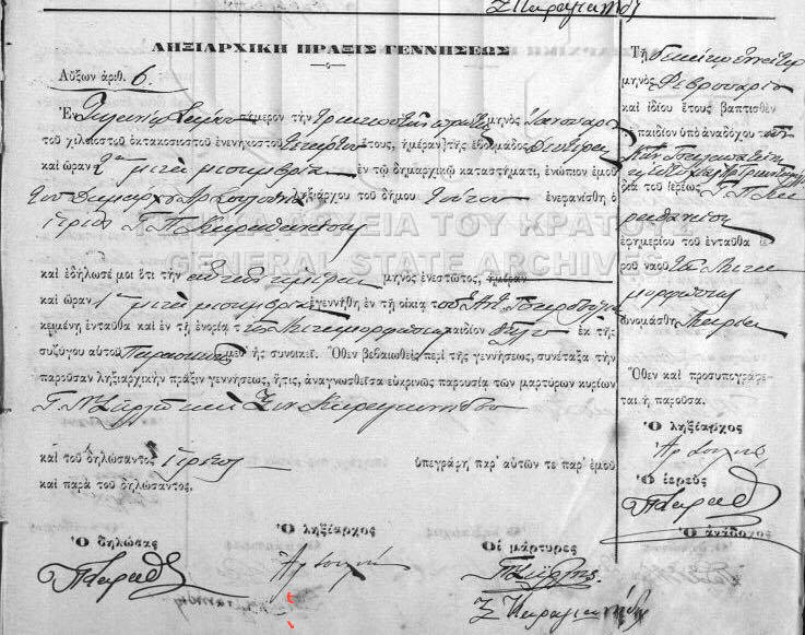 Greek birth certificate of Maria Tsadoulia/Chardoulias (1894-1951)