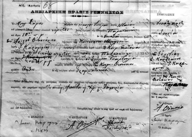 Paraskevi Tsardoulias birth certificate