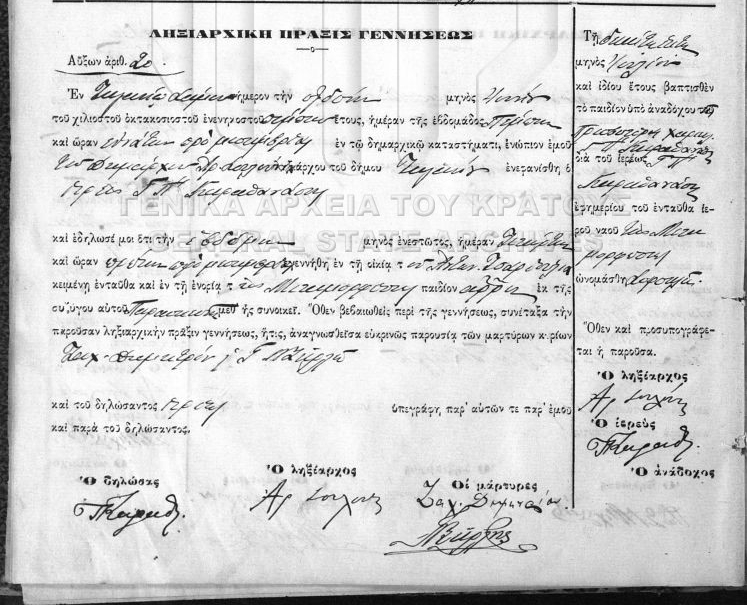 Sophocles Tsardoulias (1895-1895) Birth Registration