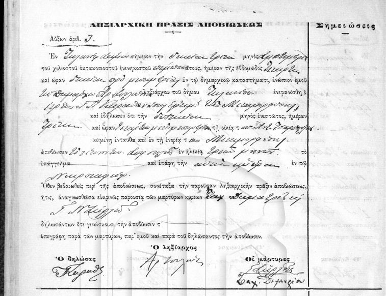 Sophocles Tsardoulias (1895-1895) Death Registration