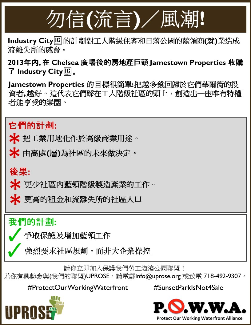POWWA flyer 1 - Chinese.jpg
