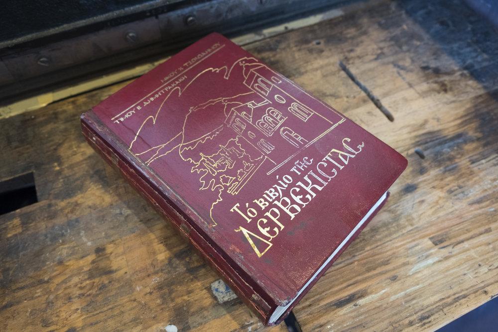 Doncaster Bookbinders 2.jpg