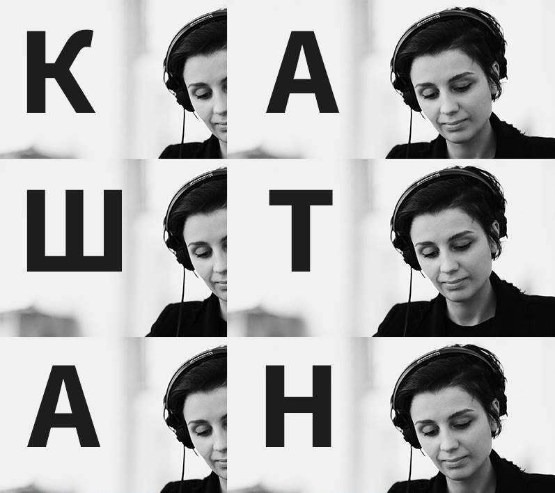 KASHTAN - Kashtan show is all about Ukrainian electronic scene. All the hot news and freshest sounds from local artists and labels. Driven by Vera Logdanidi (Rhythm Büro).