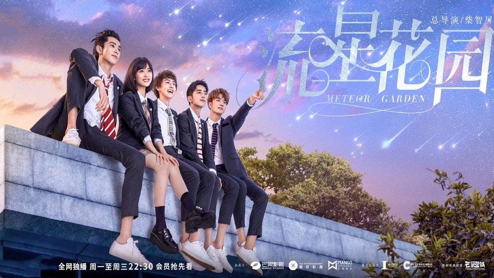 Wallpaper - Meteor Garden 2018 - Liu Xing Hua Yuan.jpg