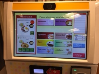 Order your food by touch screen