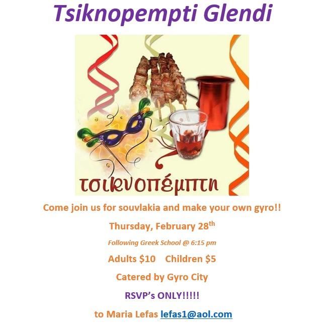 Greek School Tsiknopempti Glendi.jpg
